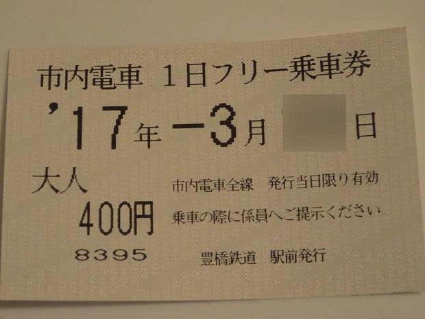 1日フリー乗車券