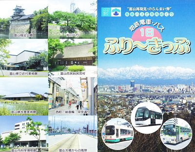 地鉄電車・バス1日ふりーきっぷ(表)