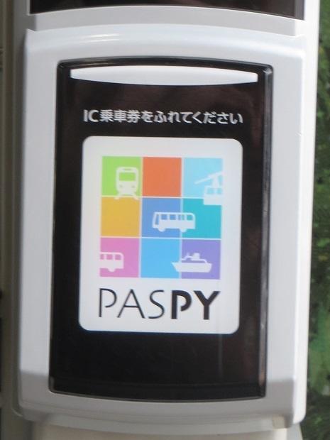 PASPYカードリーダー