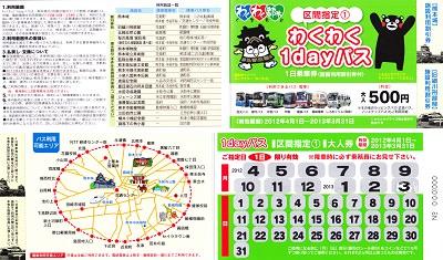 電車・バス共通1日乗車券(わくわく1dayパス)