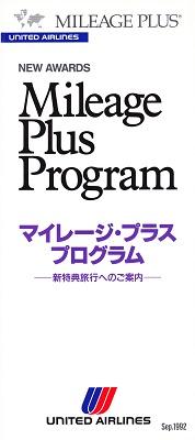 1992年9月発行のパンフレット