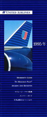 95年のパンフレット