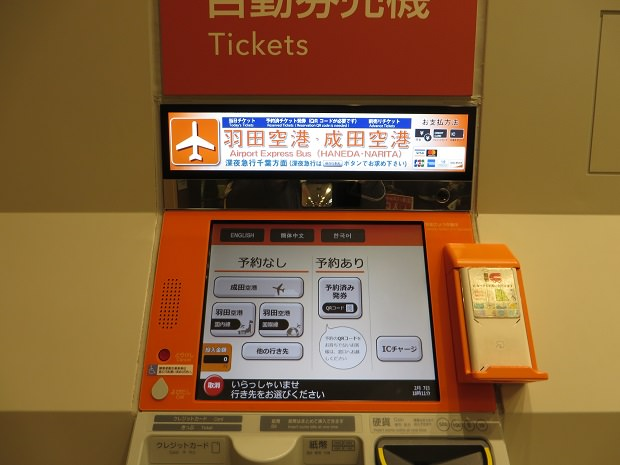 リムジンバス自動券売機