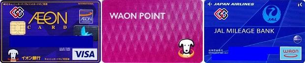 イオンでポイントが貯まるカード