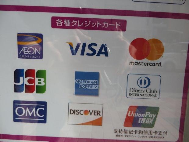ミニストップのクレジットカード一覧