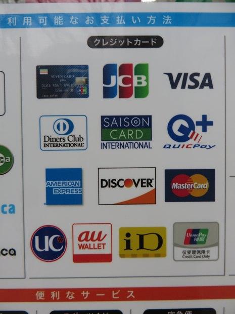 セブンイレブンのクレジットカード一覧