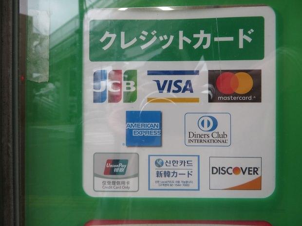ファミリーマートのクレジットカード一覧
