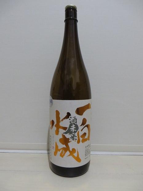 日本酒「一白水成(いっぱくすいせい)」