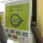 JRE POINTが貯まる店