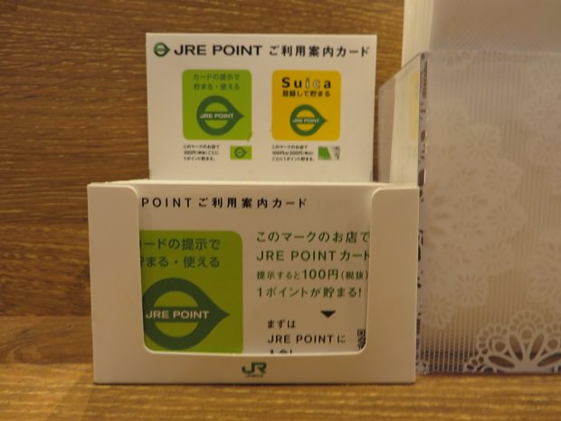 JRE POINTご利用案内カード