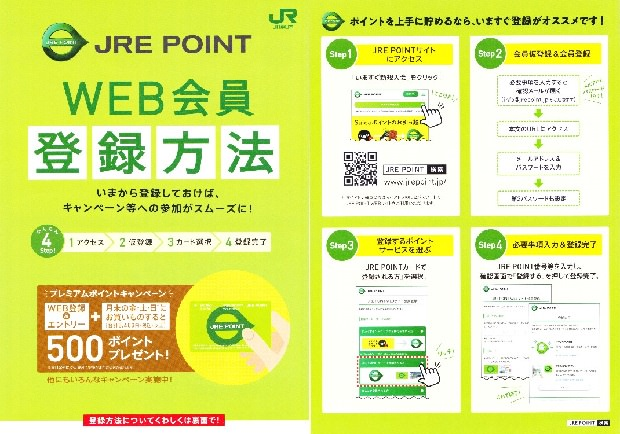 JRE POINT WEB会員登録方法