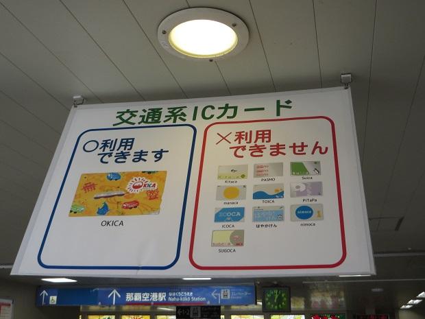 利用できる交通系ICカード