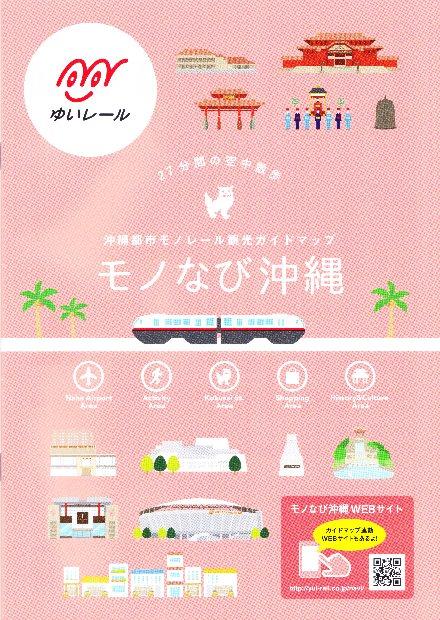 モノなび沖縄