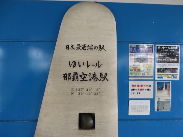 日本最西端「那覇空港駅」