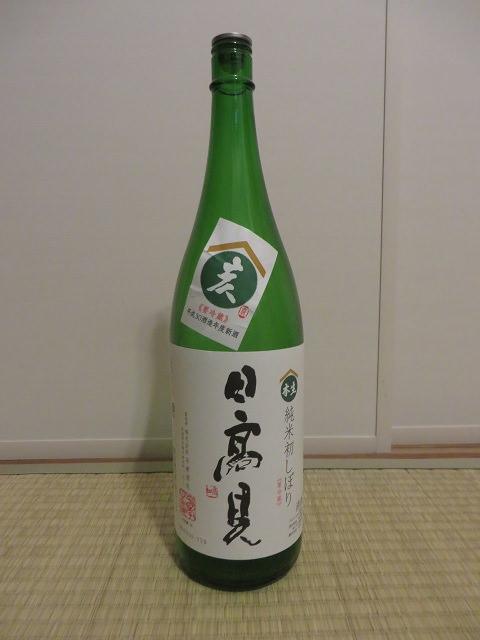 日本酒「日高見(ひたかみ)」