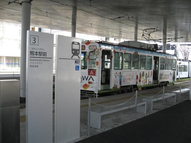 熊本駅前停留所
