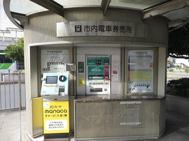 市内電車券売所