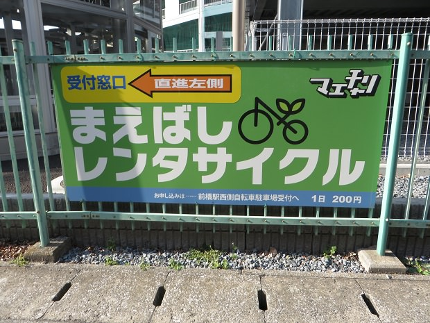 前橋のレンタサイクル「マエチャリ」
