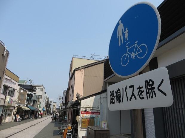 「自転車及び歩行者専用」マーク