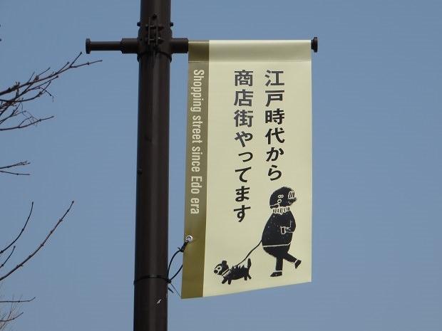 江戸時代から商店街やってます