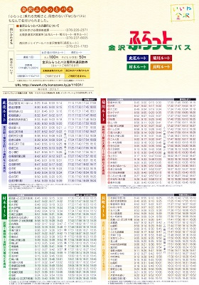 金沢ふらっとバス 時刻表