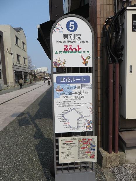 「東別院」バス停