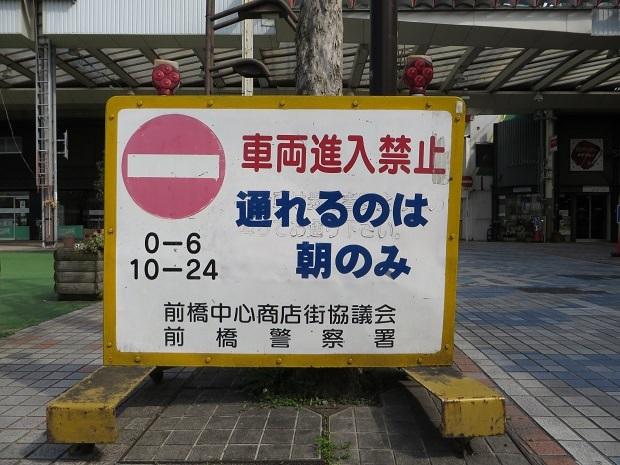 「千代田二丁目交差点」側の入り口の看板