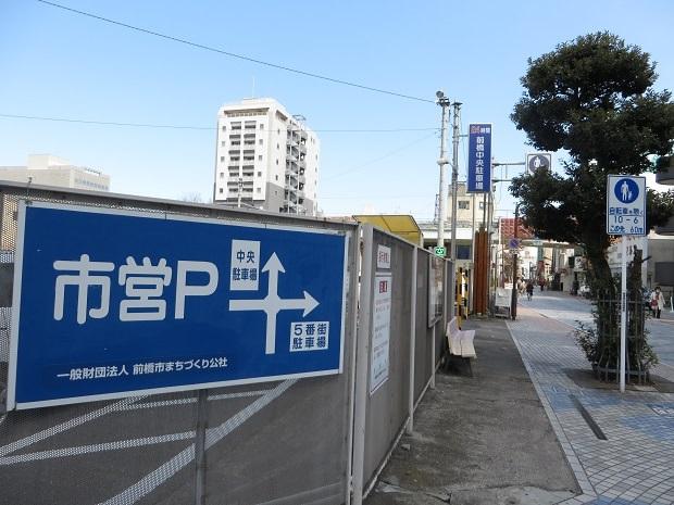 市営の駐車場