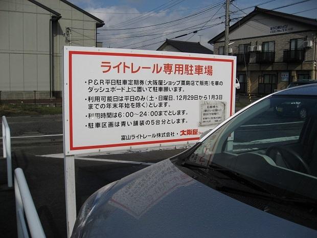 ライトレール専用駐車場
