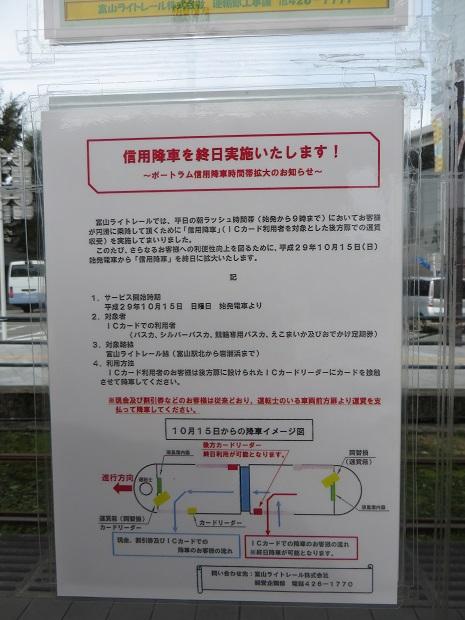 富山ライトレールの信用降車