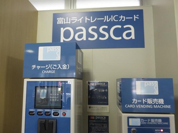 富山地区の交通系ICカード