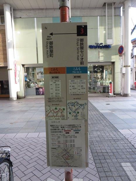 高岡のコミュニティバス「こみち」のバス停