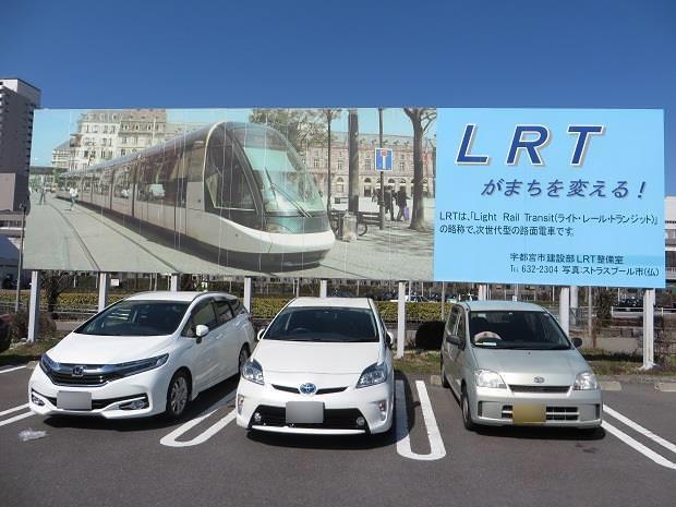 芳賀・宇都宮LRT建設計画