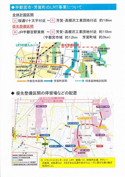 宇都宮市・芳賀町のLRT事業について