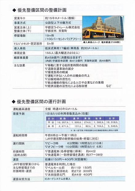 優先整備区間の整備計画・優先整備区間の運行計画