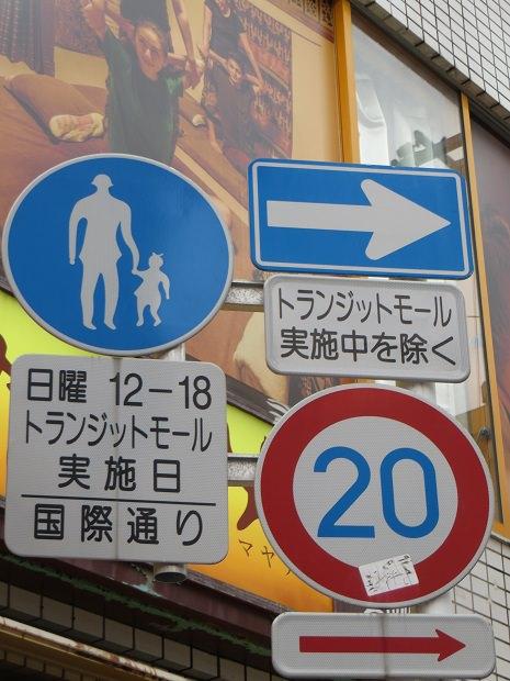 「トランジットモール」と書かれた道路標識