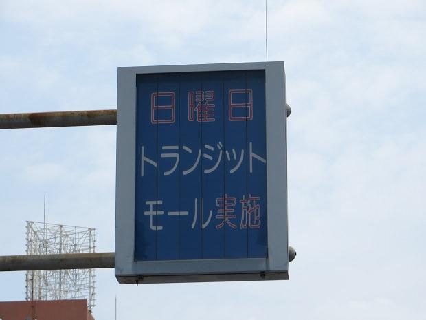 「トランジットモール」と書かれた掲示板