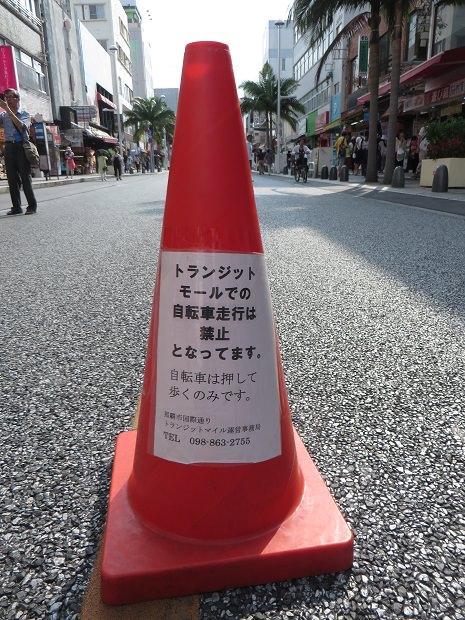 自転車は通行禁止